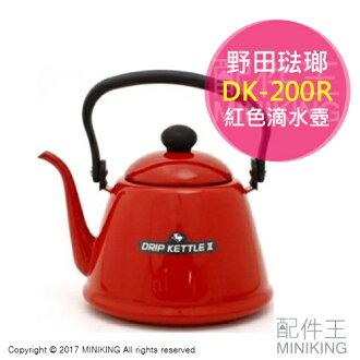 【配件王】現貨 日本製 野田琺瑯II DK-200 紅色滴水壺 搪瓷鍋水壺 容量2公升 2L 煮水 DK-200R