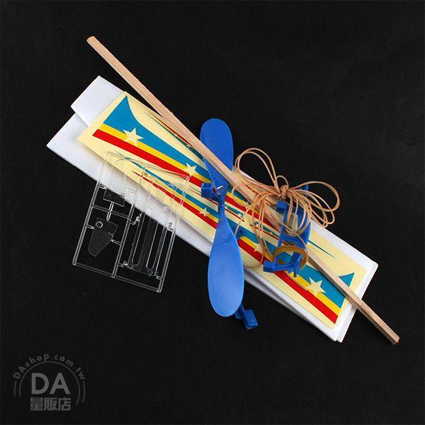 《DA量販店》DIY 木板 玩具 造型 模型 飛機 EP004 (29-850)