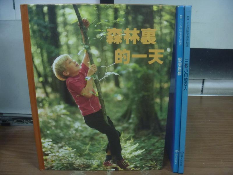 ~書寶 書T6/少年童書_QMY~森林裡的一天_野營歷險_三個小印地安人_共3本合售