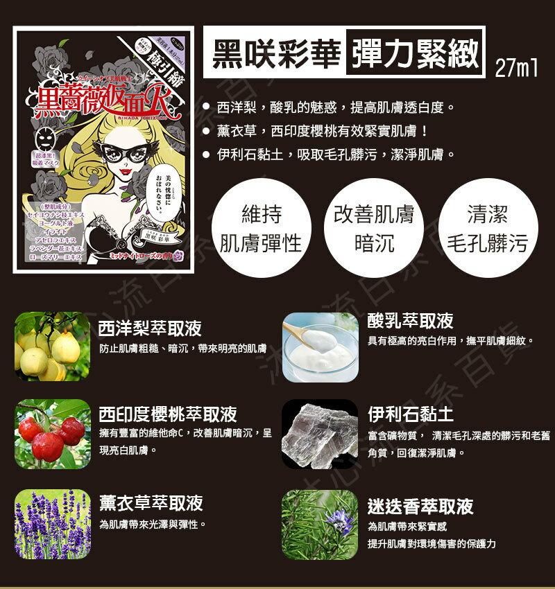 日本【新美肌一族-5入組】保養面膜 ⭐任選5片只要799⭐ 7