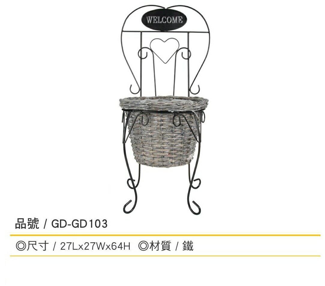 戀戀心型花籃 (大) GD-GD103 ★田園鄉村風 花園居家佈置~花盆★