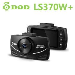 DOD LS370W+ 超高感光度 1080P 高畫質 行車紀錄器 LS370W+日製CPL偏光鏡【禾笙科技】