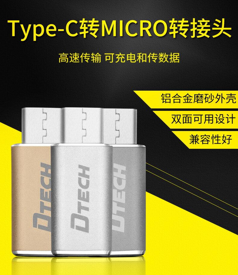 【生活家購物網】DTECH MicroUSB 轉 TypeC 轉接頭 安卓 母頭轉公頭 迷你轉接器 充電傳輸