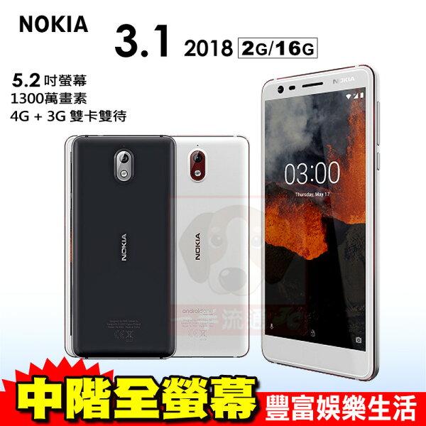 Nokia3.15.2吋16G八核心智慧型手機0利率免運費