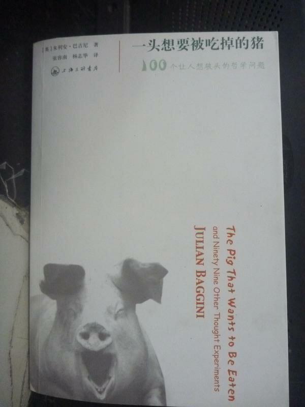 【書寶二手書T1/哲學_IGY】一頭想要被吃掉的豬:100個讓人想破頭的哲學_巴吉尼_簡體書