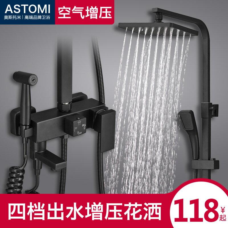 黑色智能淋浴花灑套裝家用美式浴室衛生間淋雨沐浴衛浴噴頭淋浴器