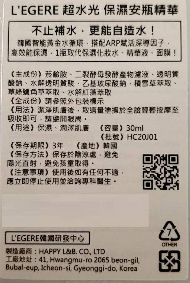 L'EGERE 超水光保濕安瓶精華(30ml/瓶) [大買家]