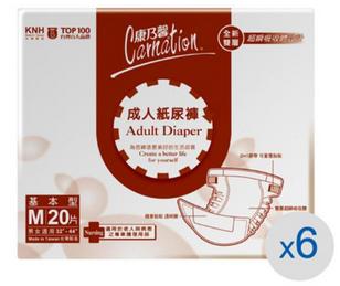 【康乃馨】成人紙尿褲經濟型6包(M號。20片/包)
