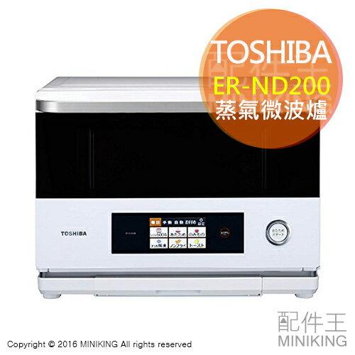 【配件王】日本代購 TOSHIBA 東芝 ER-ND200 石窯圓頂 過熱 水蒸氣 微波爐 烤箱 勝 ER-ND8