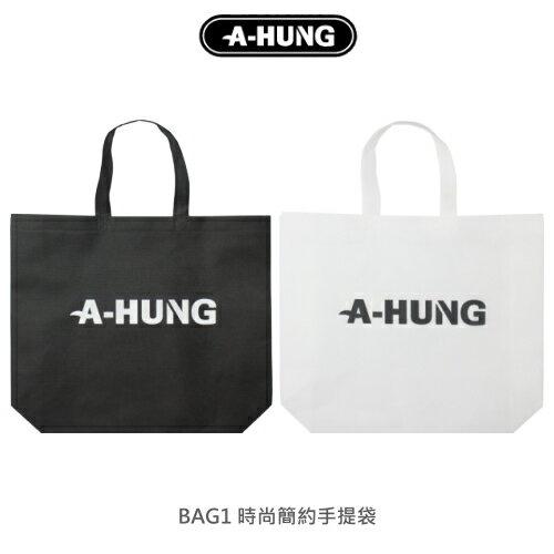 【A-HUNG】時尚簡約手提袋環保購物袋環保袋不織布袋袋子單肩包側背包肩背袋收納袋收納包