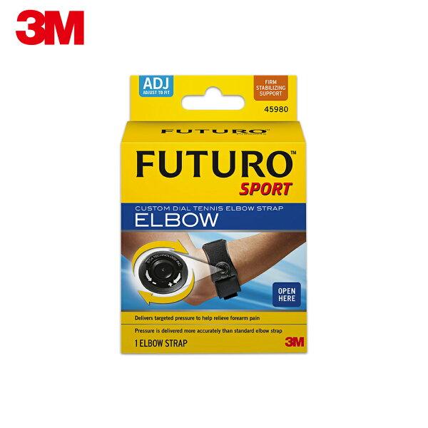 【3M】FUTURO旋鈕式網球高爾夫球護肘