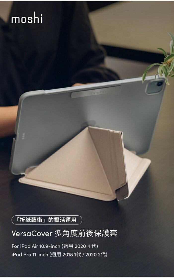 Moshi VersaCover 多角度前後保護套 iPad Air 4 10.9 吋 2020 年 平板皮套 保護殼