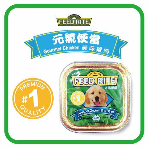 【力奇】元氣便當- 犬用餐盒- 美味雞肉-100g-27元>可超取(C051A07)