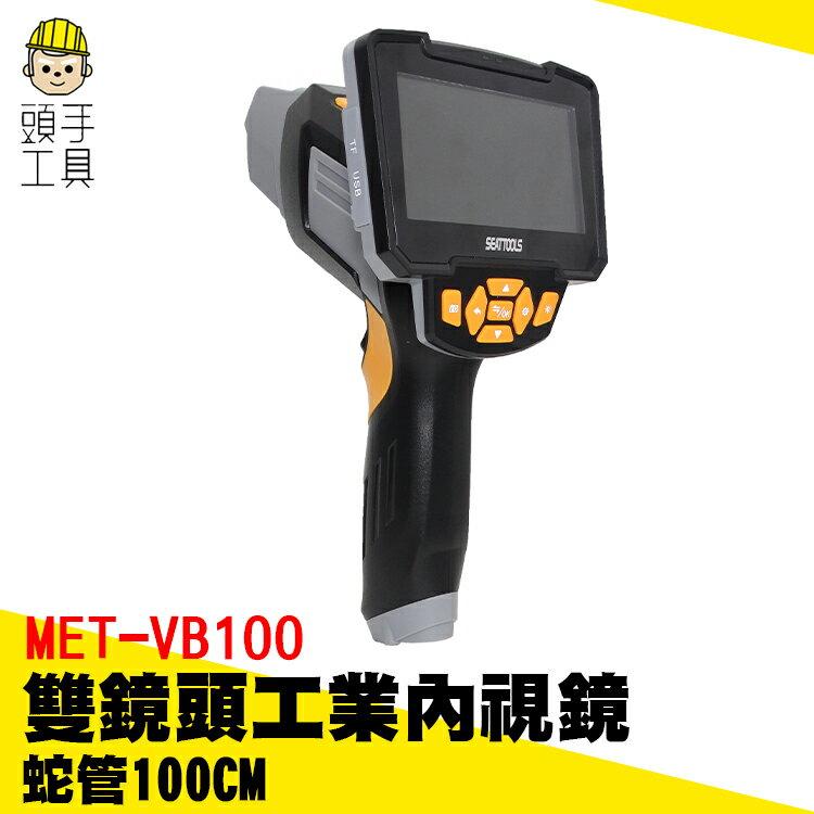【博士特汽修】管道錄影機 管路檢查相機 汽車維修 積碳管路 高清攝像頭 照明燈 管道間抓漏水 VB100 工業內視鏡