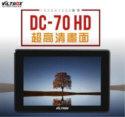 [享樂攝影] 公司貨一年保固 Viltrox 唯卓 DC-70HD 高畫質7吋外接LCD螢幕 HD高畫值1920x1200 IPS液晶螢幕 峰值 偽色 HDMI AV 70HD