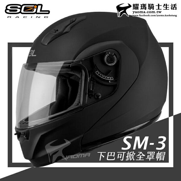 SOL安全帽SM-3消光黑素色可樂帽下巴可掀全罩帽汽水帽雙D扣內襯可拆耀瑪騎士機車部品