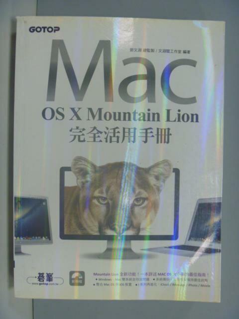 【書寶二手書T1/電腦_ZDS】MAC OS X Mountain Lion完全活用手冊_鄧文淵 _附光碟