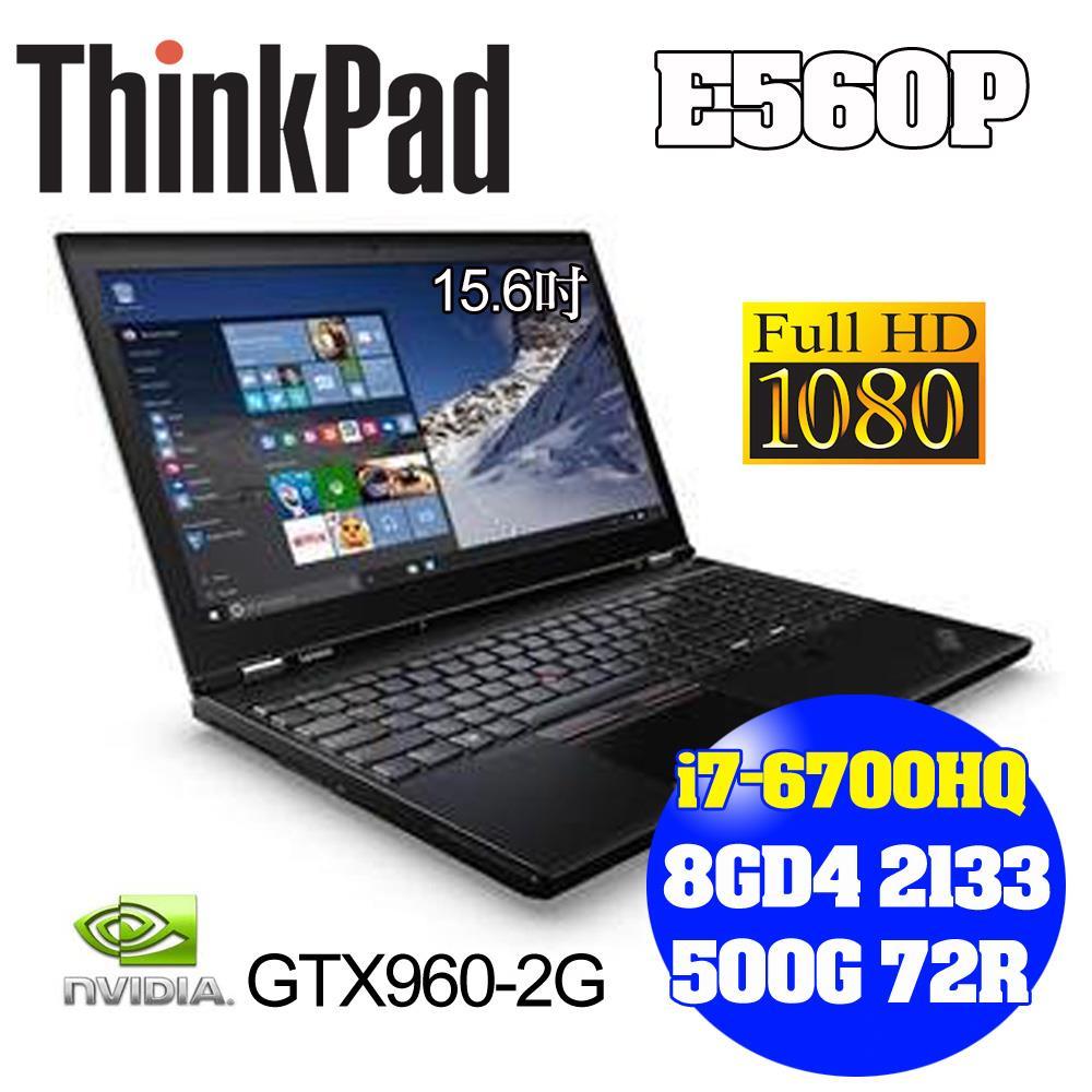 Lenovo ThinkPad E560P 15.6吋 FHD i7-6700HQ/8G/500G/2G獨顯 WIN10 PRO 電競筆電首選