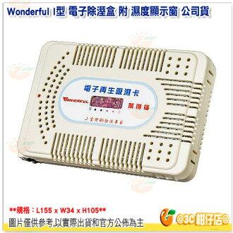 萬得福 Wonderful I型 電子除溼盒 附 濕度顯示窗 公司貨 乾燥箱 防潮箱 防潮櫃 防潮盒