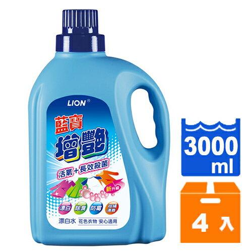 獅王 藍寶 增豔漂白水 柑橘清香 3000ml (4入)/箱