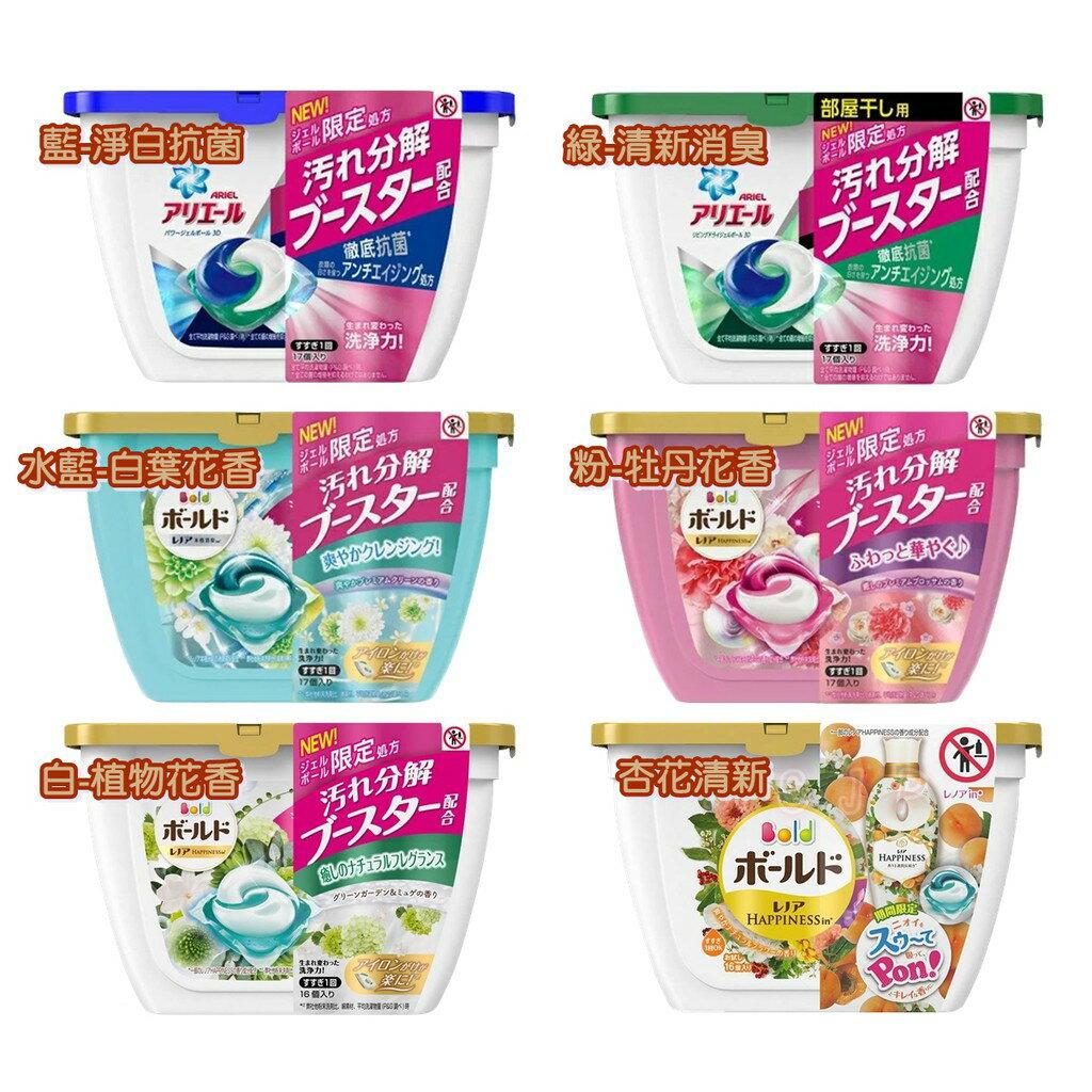 日本 P&G ARIEL BOLD 淨白 消臭 洗衣膠球 洗衣球 盒裝 [928福利社]