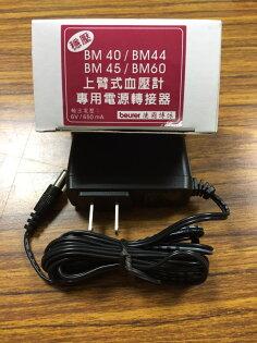 德國博依血壓計專用電源供應器AC配接器,適用機型:BM40BM44BM60BM45BM55