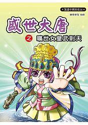 漫畫中國歷史16:盛世大唐之曠世女皇武則天