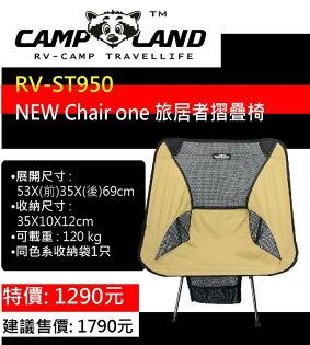 露營趣:【露營趣】中和CAMPLANDRV-ST950旅居者超輕便攜式摺疊椅露營椅折疊椅野餐椅釣魚椅休閒椅