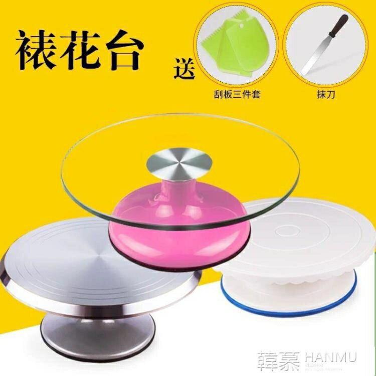 焙思奇 蛋糕裱花臺 抹奶油裱花轉臺 底帶防滑墊 DIY烘焙工具