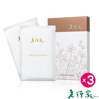 搶購★08/20 16:00特賣★【老行家】玻尿酸控油保濕面膜(三盒組)