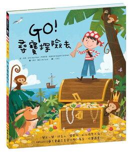 愛繪本系列005-GO!尋寶探險去