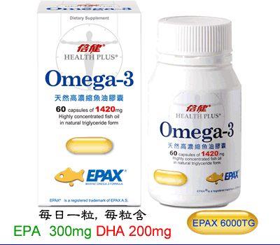 安康藥妝:【倍健】Omega-3天然高濃縮魚油膠囊*60粒瓶