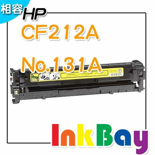 HP CF212A 黃色相容碳粉匣  :LJ PRO 200 M276nw m251n m