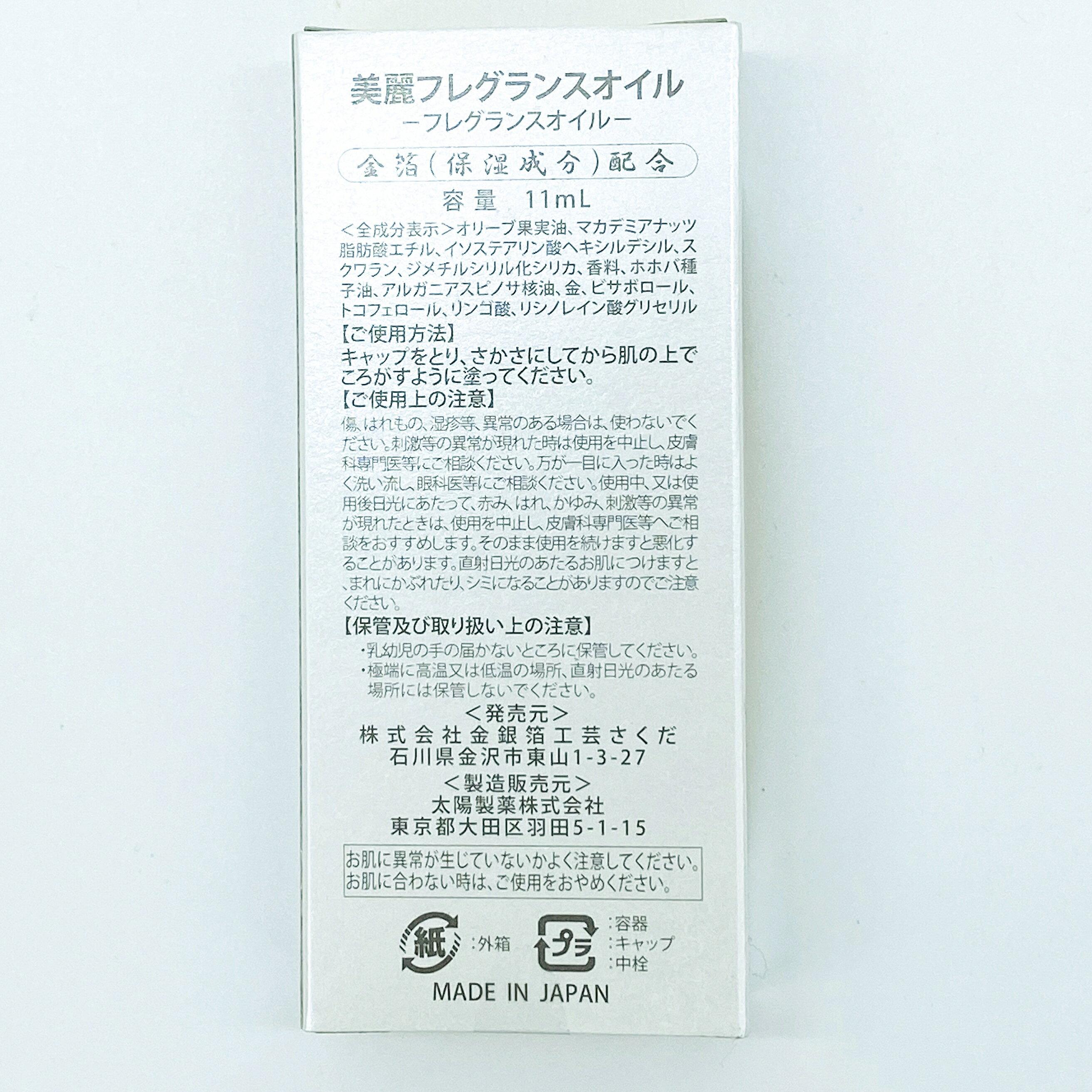 日本金澤 百年老店 Bireihi  金箔 精油(玫瑰,薰衣草) 4