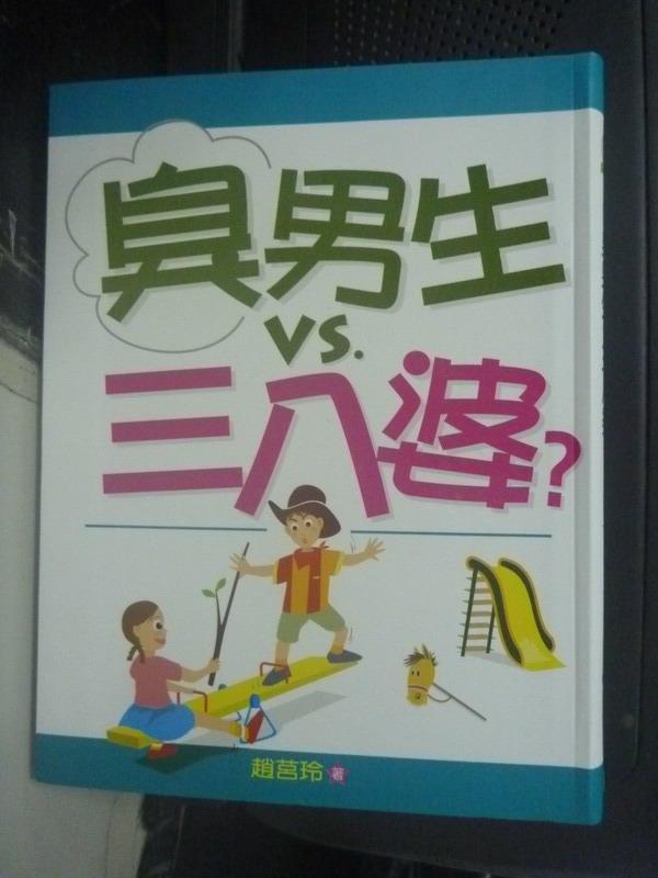 【書寶二手書T7/兒童文學_INO】臭男生VS三八婆?_趙莒玲