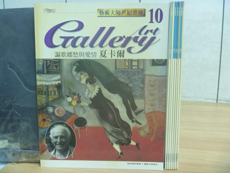 【書寶二手書T6/藝術_RJD】Art Gallery_1~10期間_共8本合售_夏卡爾_莫內_雷諾瓦等