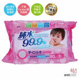 【淘氣寶寶】日本製 純水99.9%手口專用濕紙巾(3包) 【80張(1包)*3包】SGS認證、無酒精、不添加甲醛及螢光劑