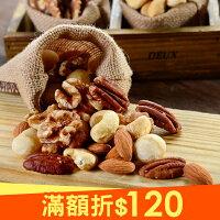 綜合堅果3入免運組【每日優果】★-每日優果食品-美食甜點推薦
