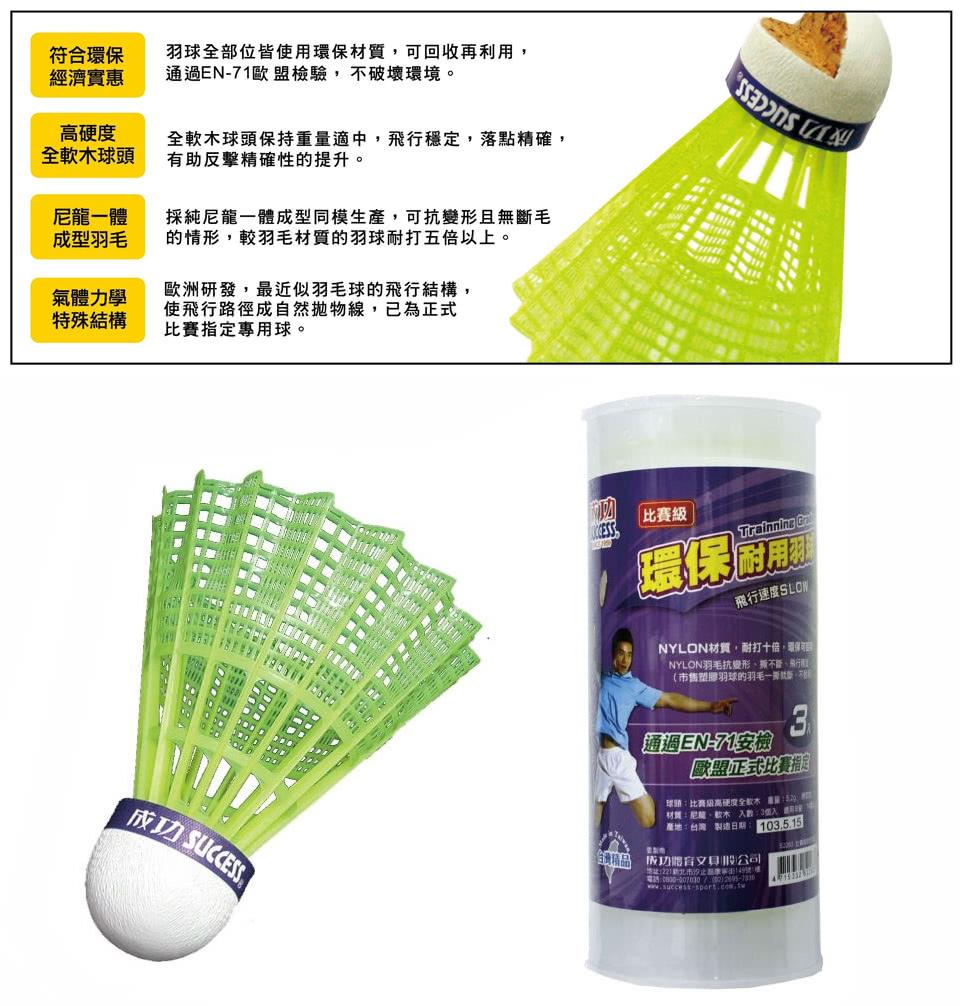 成功 比賽級耐用羽球(3入)S2263