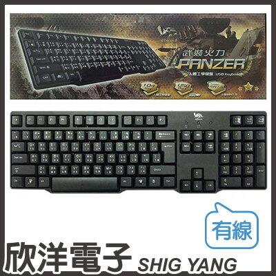 ※欣洋電子※PANZER武裝火力鍵盤KB039(PS-U03W)USB有線鍵盤