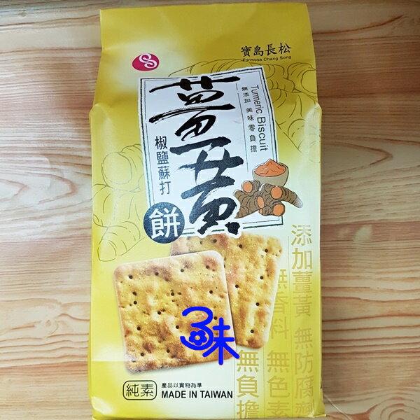 (台灣) 寶島長松 薑黃椒鹽蘇打餅乾 1包 210公克 特價95元 【4713093042692 】