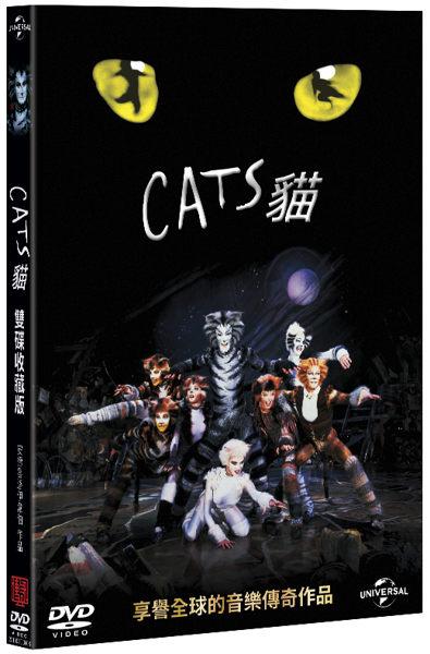 【停看聽音響唱片】【DVD】貓