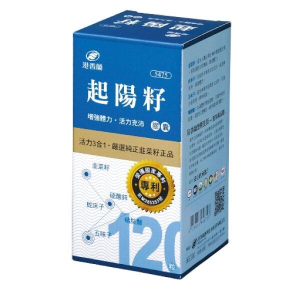 港香蘭 起陽籽 120粒/盒 專品藥局【2002507】《樂天網銀結帳10%回饋》
