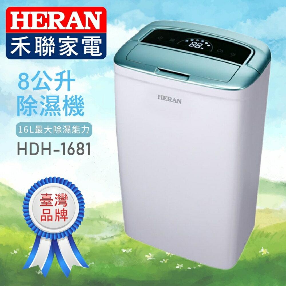 【除濕嚴選】HERAN禾聯 8公升3級能效除濕機 HDH-1681 乾衣 / 除濕 / 觸控面板 / 日本壓縮機 / 高效能 - 限時優惠好康折扣