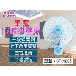 【華冠】12吋掛壁扇 三段開關 上下角度調整 左右擺頭 三片扇葉 電風扇 電扇 壁扇 懸掛扇 台灣製 BT-1226