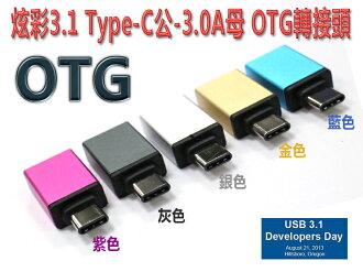 【迪特軍3C】炫彩3.1 Type-C公-3.0A母 OTG轉接頭 - 灰 連接鍵盤滑鼠或是其他支援 OTG