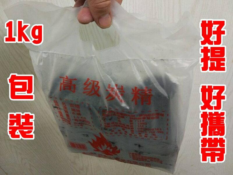【珍愛頌】K040 高級炭精 1公斤方便攜帶 1KG 木炭 中秋烤肉必備 活力炭 露營 取暖 焚火台 碳精 木碳 除溼
