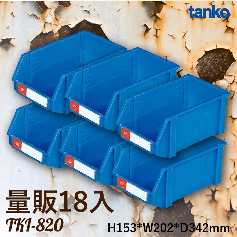 【量販18】天鋼 TKI-820 組立零件盒 耐衝擊 工廠 維修廠 保養廠 收納盒 分類盒 零件櫃 零件箱