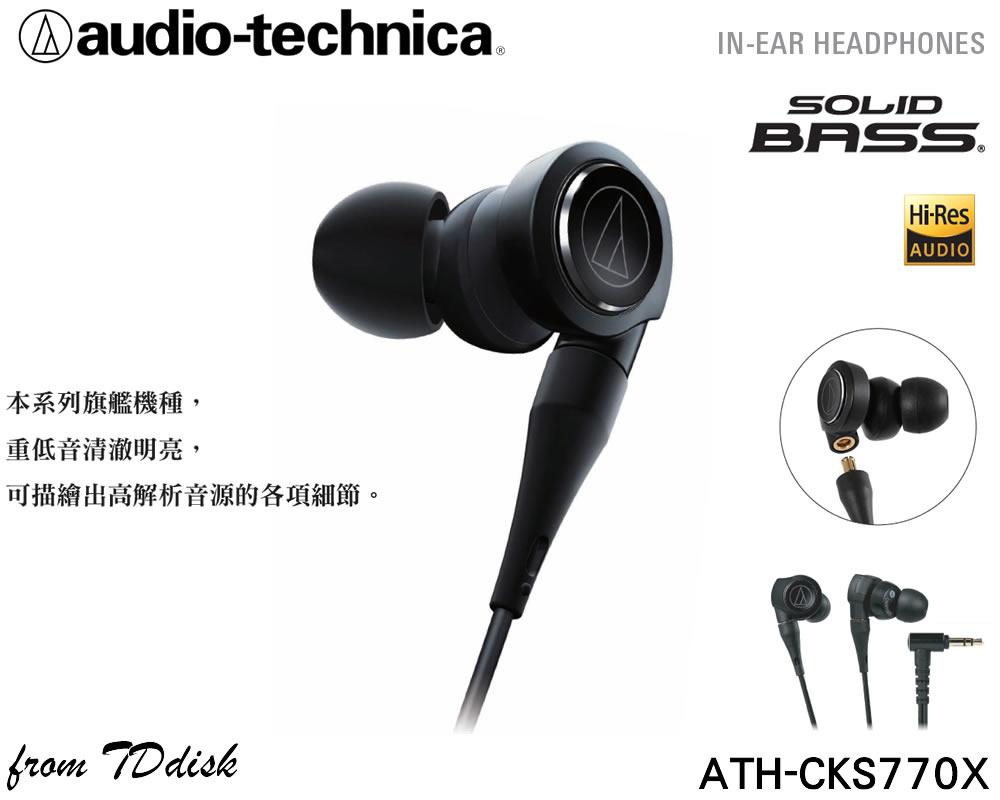 志達電子 ATH-CKS1100X 日本鐵三角 Audio-Technica 重低音 可換線式 A2DC專用 耳道式耳機