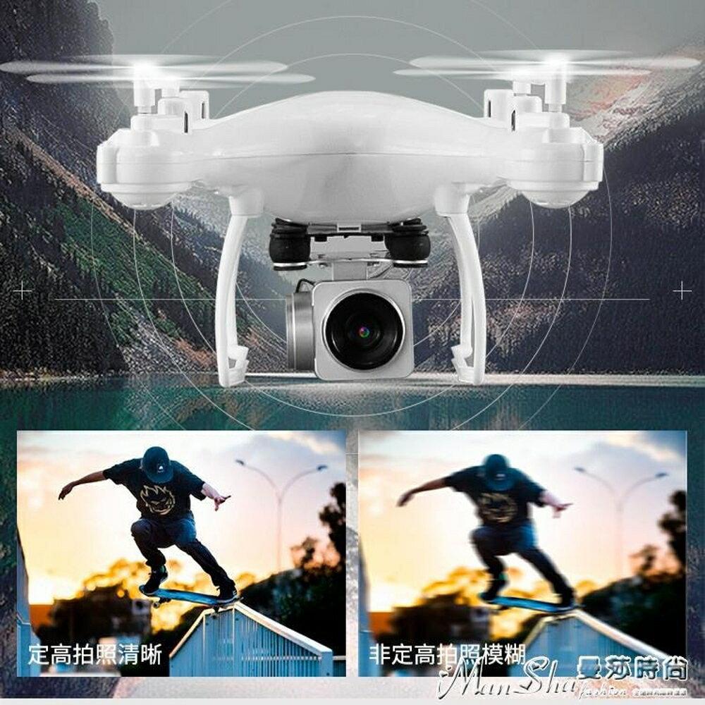 無人機四軸飛行器遙控飛機耐摔定高無人機直升機飛行器高清航模玩具 女神節樂購
